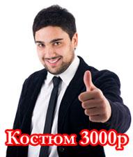 Костюмы за 3000